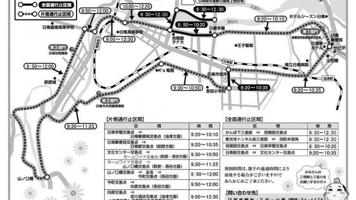 つわぶきハーフマラソン大会交通規制