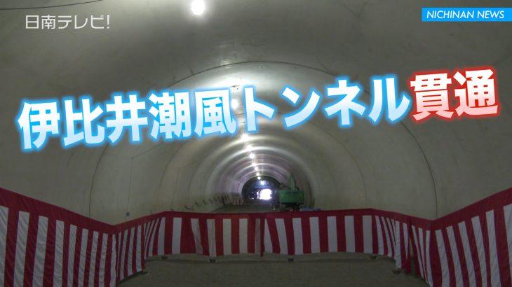 国道220号 伊比井潮風トンネルが貫通