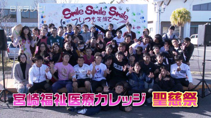 宮崎福祉医療カレッジ学園祭