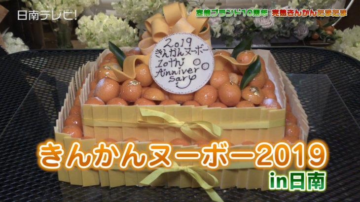 「きんかんヌーボー2019」に潜入!