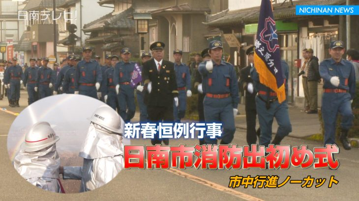 日南市消防出初め式(2019年)