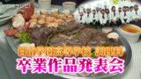日南学園調理科 卒業作品発表会