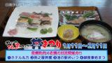 めいつ地魚フェア「丼まつり」始まる(記事)