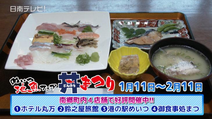 いつ地魚フェア「丼まつり