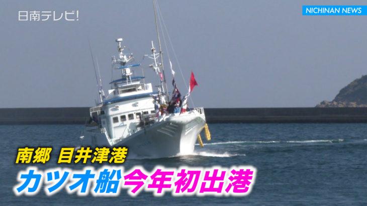 南郷 目井津港 カツオ船が今年初出港