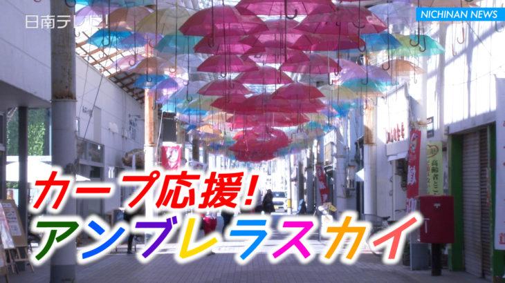 広島カープを応援 アンブレラスカイ