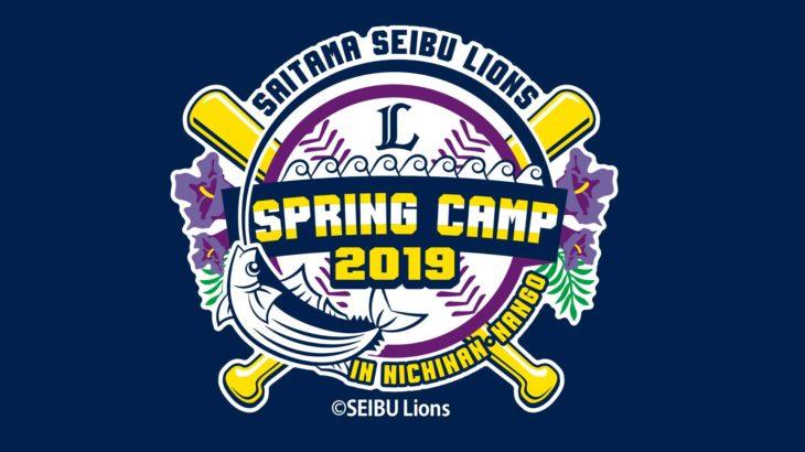 西武 2019春季キャンプ