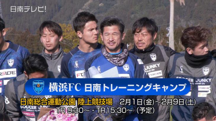 横浜FC 5年連続の日南キャンプ 2019