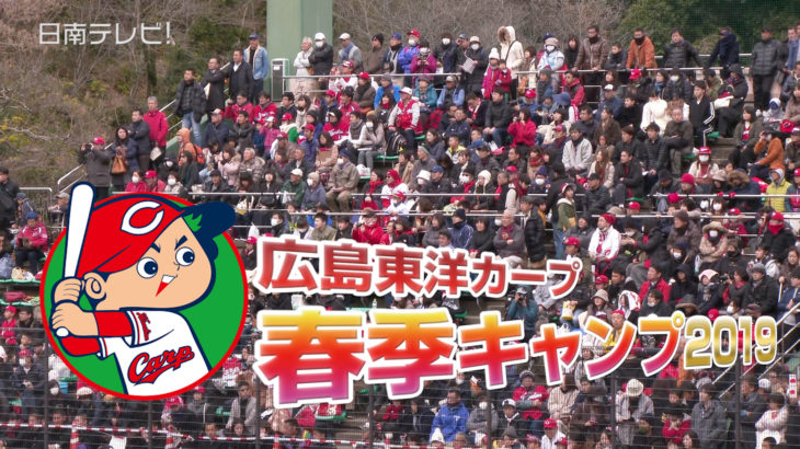 広島カープ 春季キャンプ 第2・3クール