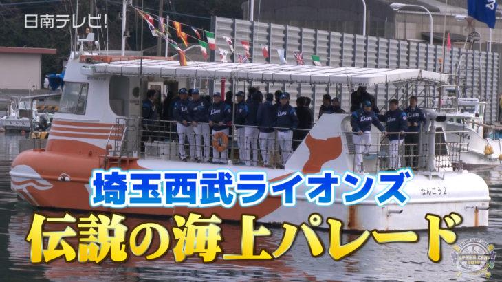 西武 伝説となった海上パレード