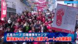 広島 新井選手のスパイクと足跡プレートがお披露目
