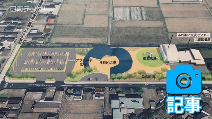 道の駅北郷デザインが決定