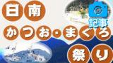 日南かつお・まぐろ祭り 2月24日に初開催(記事)