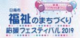 【PR】日南市福祉のまちづくり応援フェスティバル 3月10日に開催