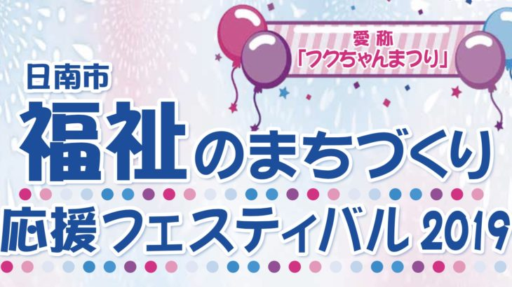【PR】日南市福祉のまちづくり応援フェスティバル