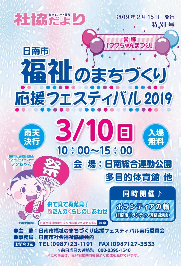 日南市福祉のまちづくり応援フェスティバル