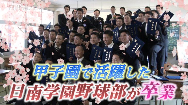 日南学園 甲子園で活躍した野球部が卒業