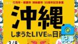 外浦かつお・まぐろ祭り 姉妹都市イベント開催(記事)