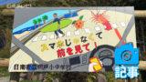 日南海岸に交通安全を願って看板設置(記事)