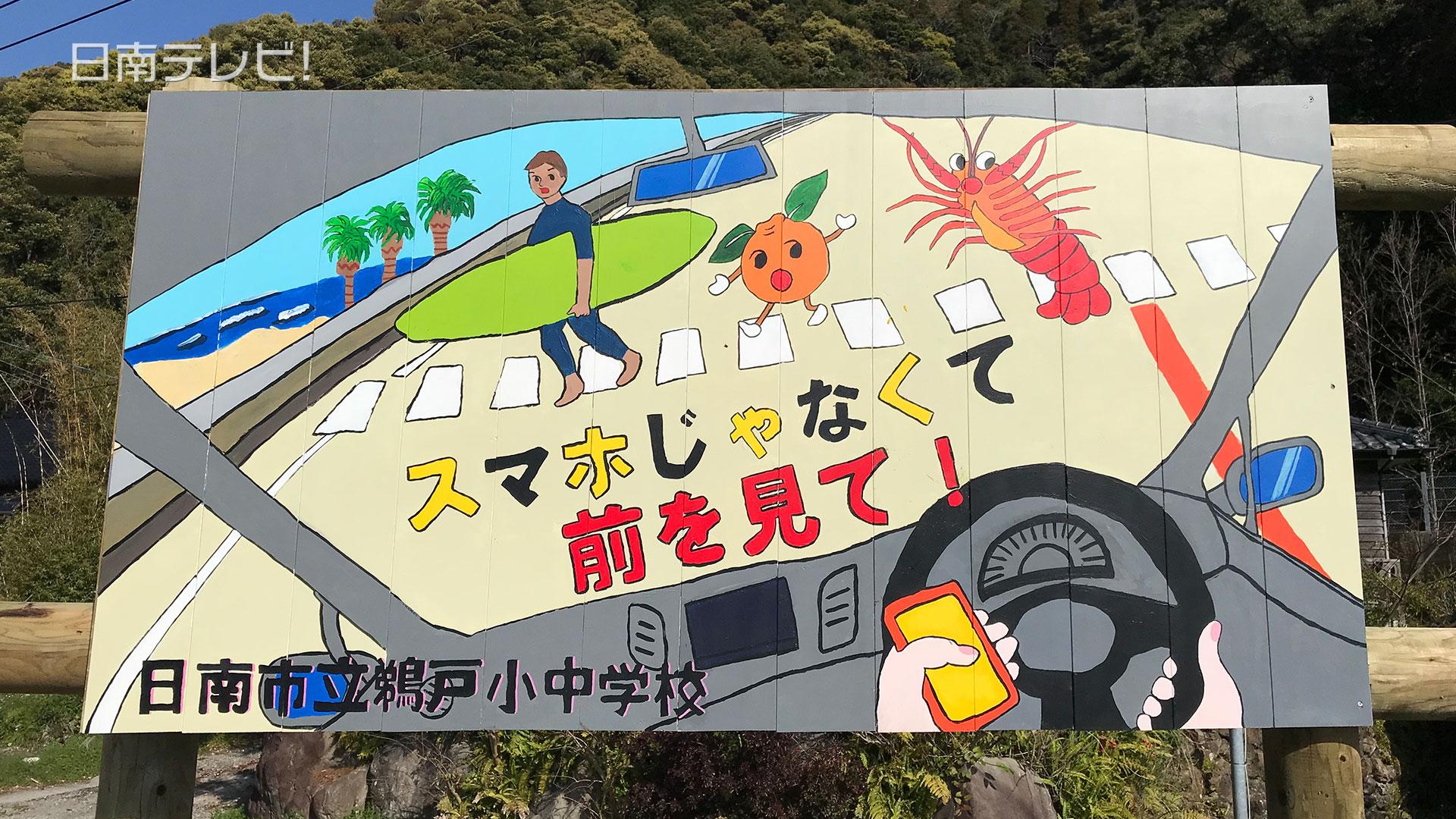 日南海岸 交通安全を願った看板を設置
