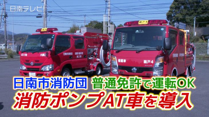 普通免許で運転できる消防ポンプ車を導入