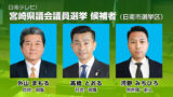 宮崎県議会議員選挙告示(記事)
