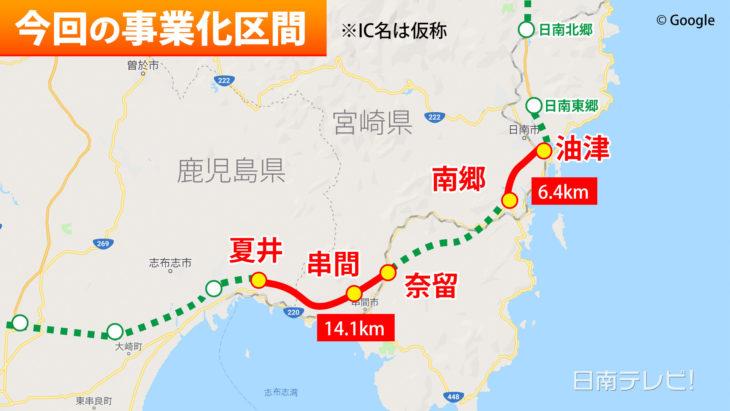 東九州自動車道「油津・夏井」事業化