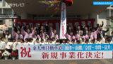 東九州自動車道「油津~南郷・奈留〜夏井」 事業化を祝う