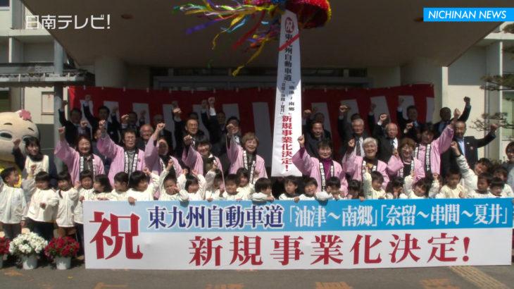 東九州道「油津~南郷・奈留〜夏井」 事業化を祝う