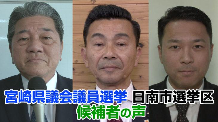 宮崎県議会議員選挙 候補者の声