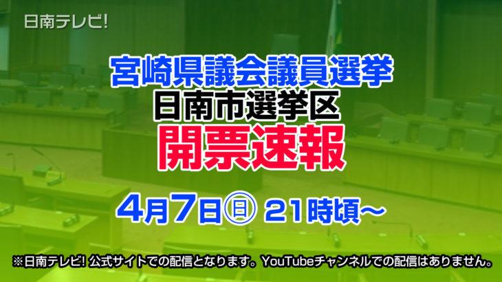 【開票速報】宮崎県議会議員選挙 日南市選挙区