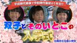 双子とその従姉妹3人の入学式