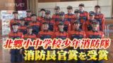 消防庁長官賞を受賞した北郷小中学校少年消防隊