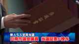 日南市議会議員 当選証書が授与