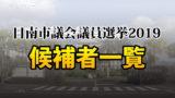 日南市議会議員選挙告示 24人が立候補(記事)