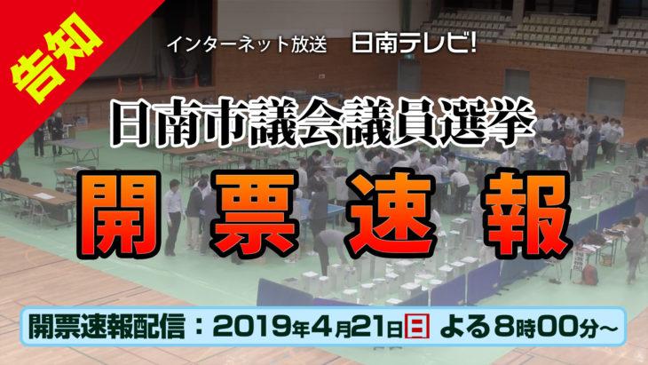 日南市議会議員選挙告示