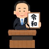 【生配信】新元号「令和」公表