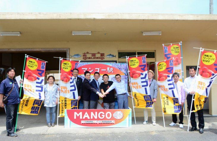 マンゴー同盟