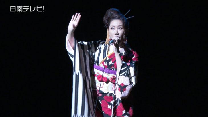久嶋美さちミニライブ〜日南市合併10周年記念式典