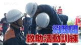 消防団救助活動訓練
