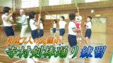 児童7人の大窪小 寺村剣棒踊り練習