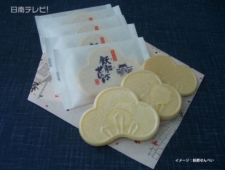 ジェイ・エア 羽田宮崎間で日南銘菓「飫肥せんべい」を提供
