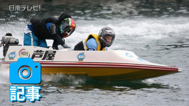 競艇ペアボート体験乗船会 参加者募集(記事)