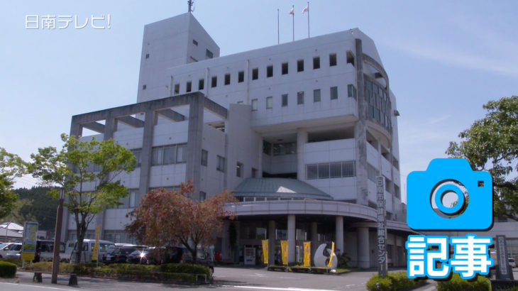 令和初となる夏のボーナス 日南市役所は平均77万円(記事)