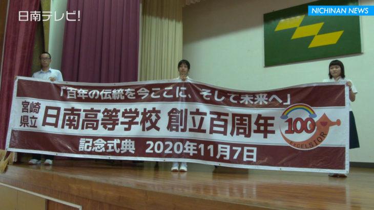 日南高校 100周年記念ロゴとスローガンをお披露目
