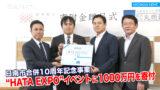 日南市合併10周年記念事業に1000万円を寄附