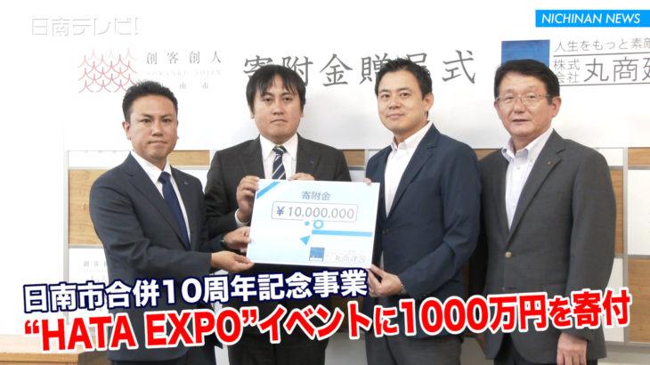 """""""HATA EXPO""""イベントに1000万円を寄付"""