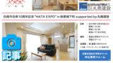 """""""HATA EXPO"""" 市民先行予約800枚超で抽選販売に"""