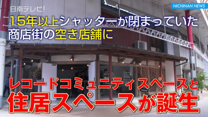 油津商店街にADDress日南拠点オープン
