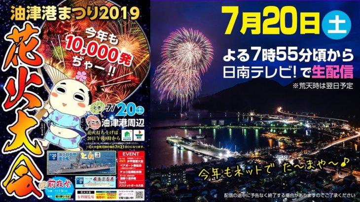 【LIVE】油津港まつり2019花火大会「にちなま」